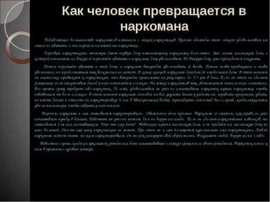 Особенности и тенденции наркомании в России рост объемов наркотических вещест...