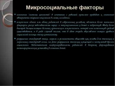 Психопатологические факторы Психологические механизмы начала наркотизации зак...