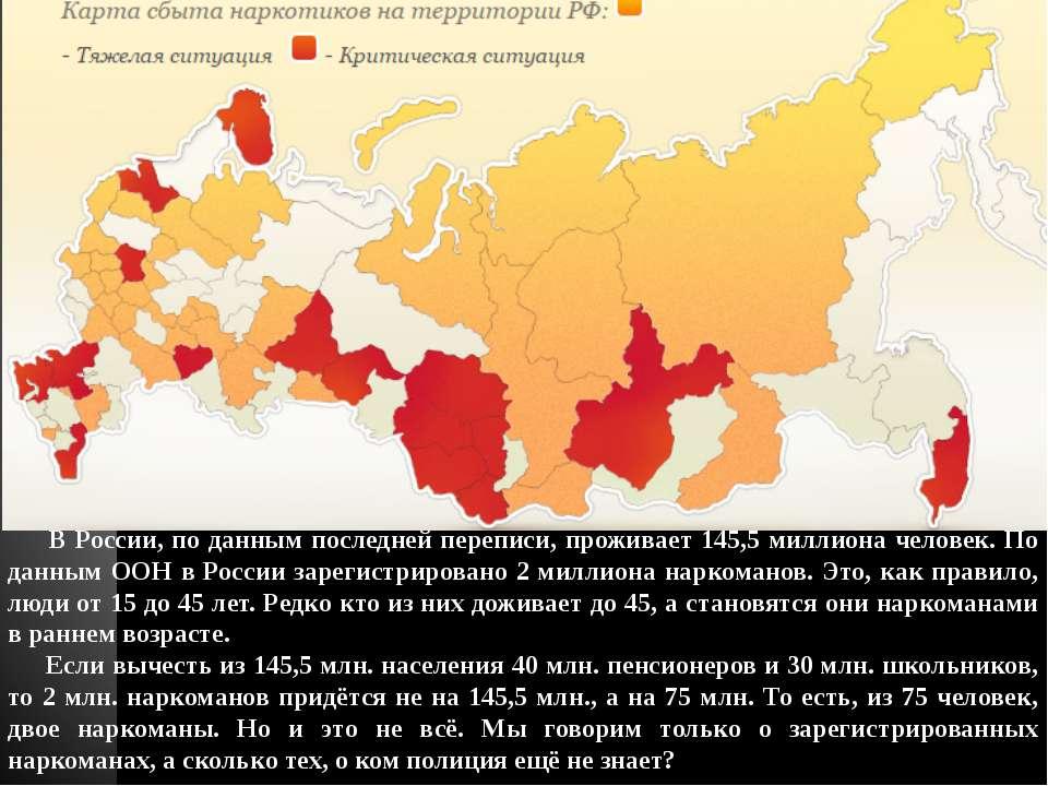 В России, по данным последней переписи, проживает 145,5 миллиона человек. По ...