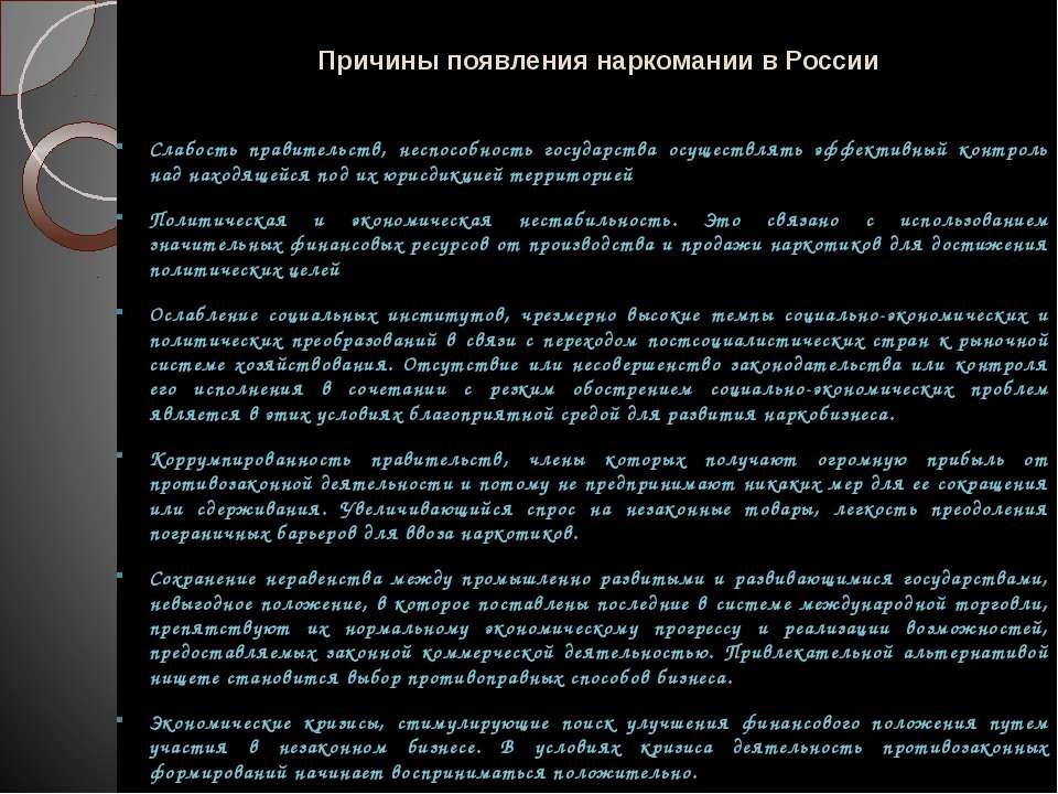 Причины появления наркомании в России Слабость правительств, неспособность го...