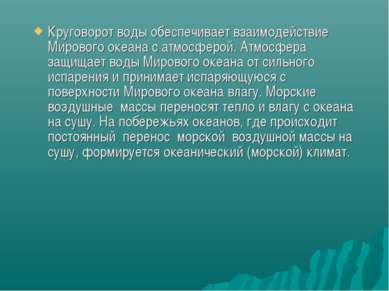 Круговорот воды обеспечивает взаимодействие Мирового океана с атмосферой. Атм...