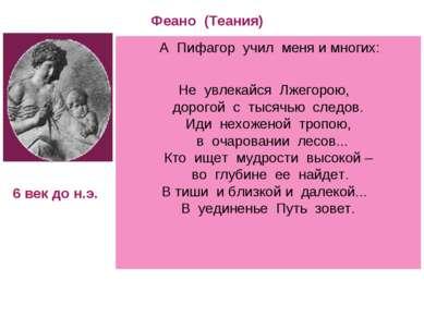 Феано (Теания) Феано – ученица и жена древнегреческого философа, великого мат...