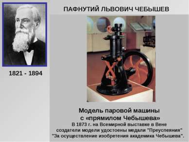 ПАФНУТИЙ ЛЬВОВИЧ ЧЕБЫШЕВ Русский математик, основатель Петербургской математи...