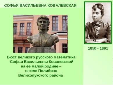 СОФЬЯ ВАСИЛЬЕВНА КОВАЛЕВСКАЯ Русский математик и механик, с1889 г. член-корре...