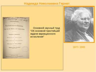 Надежда Николаевна Гернет Надежда Николаевна Гернет родилась 30 (18) апреля 1...