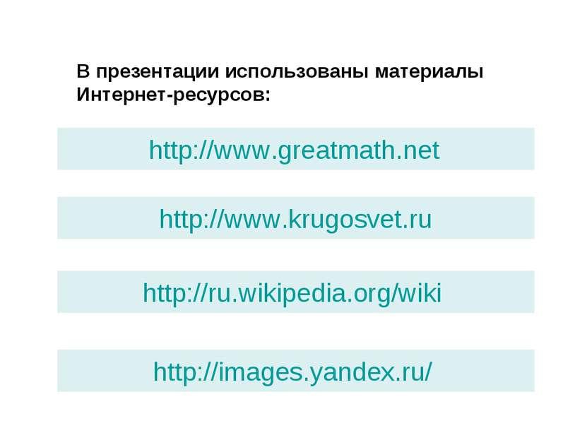 В презентации использованы материалы Интернет-ресурсов: http://www.greatmath....