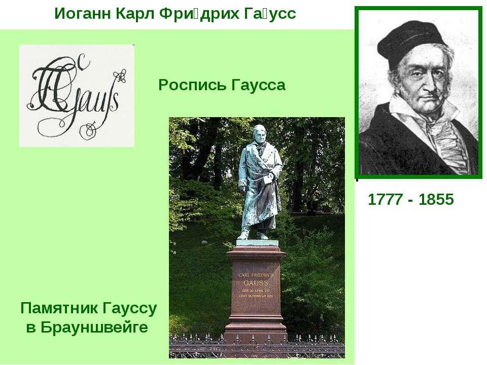 Иоганн Карл Фри дрих Га усс 1777 - 1855 Немецкий математик, астроном и физик....