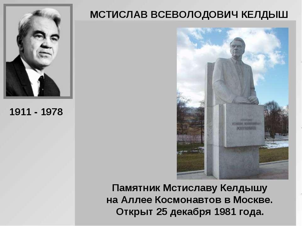 МСТИСЛАВ ВСЕВОЛОДОВИЧ КЕЛДЫШ Советский ученый в области математики, механики,...