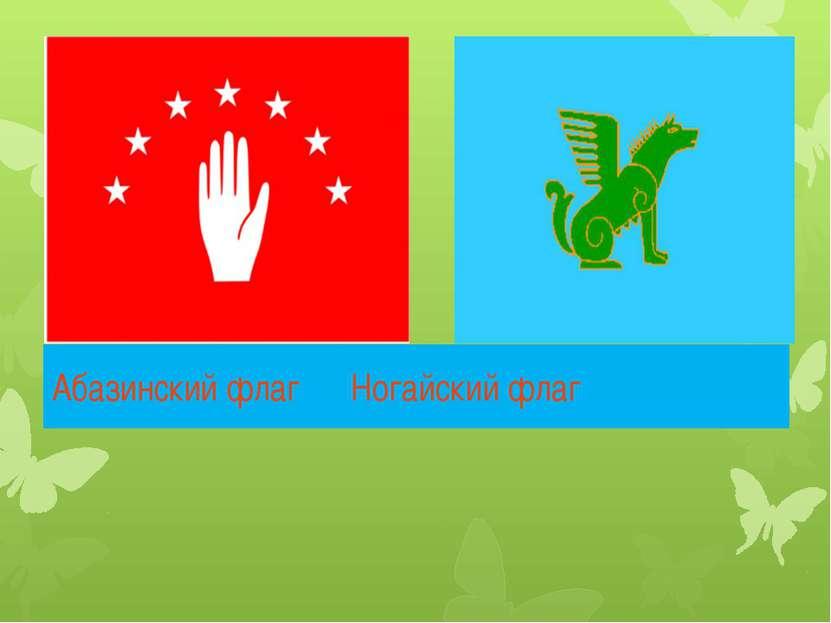 Абазинский флаг Ногайский флаг