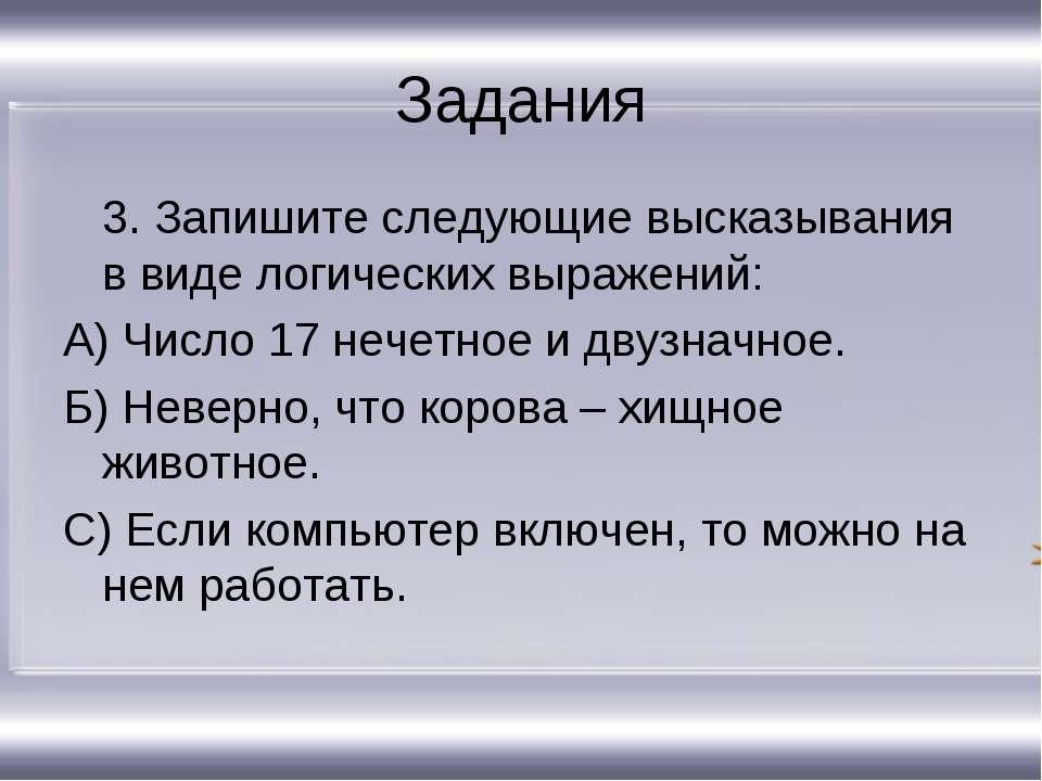 Задания 3. Запишите следующие высказывания в виде логических выражений: А) Чи...