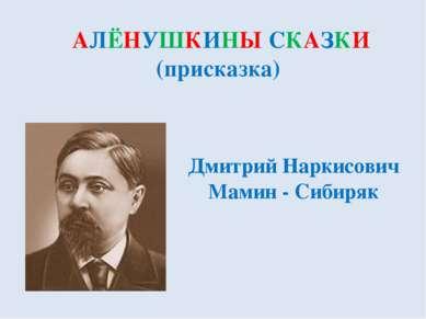 АЛЁНУШКИНЫ СКАЗКИ (присказка) Дмитрий Наркисович Мамин - Сибиряк
