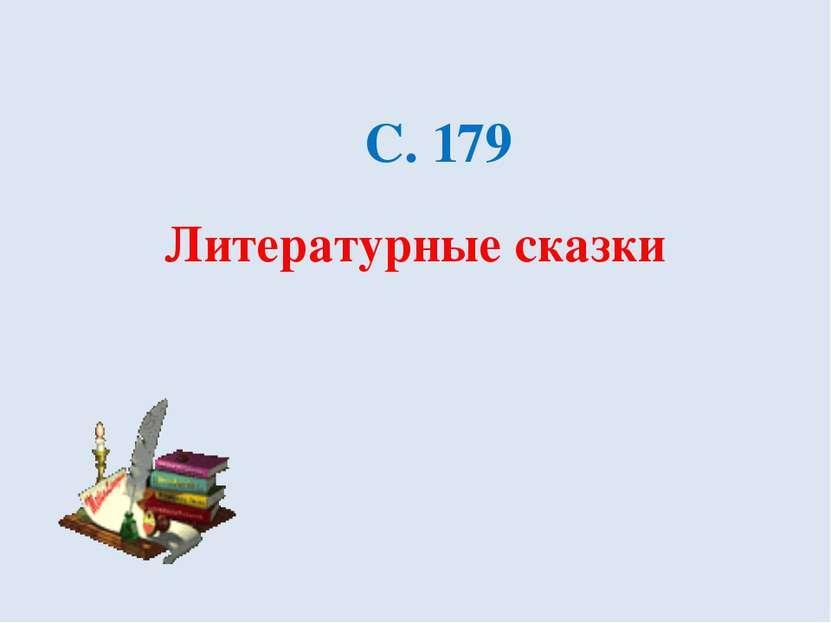 С. 179 Литературные сказки
