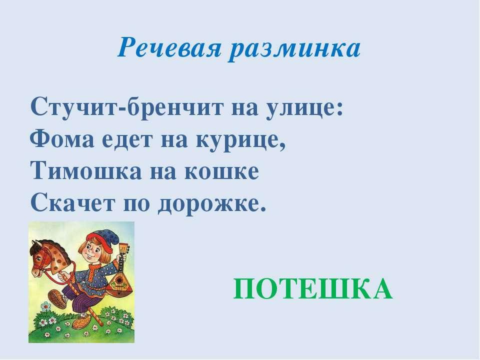 Речевая разминка Стучит-бренчит на улице: Фома едет на курице, Тимошка на кош...