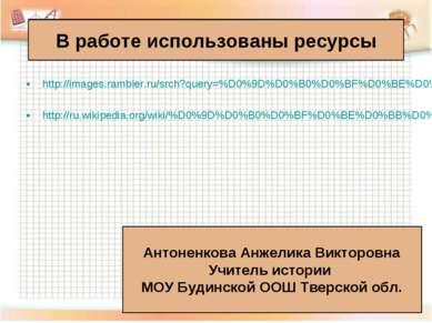 http://images.rambler.ru/srch?query=%D0%9D%D0%B0%D0%BF%D0%BE%D0%BB%D0%B5%D0%B...