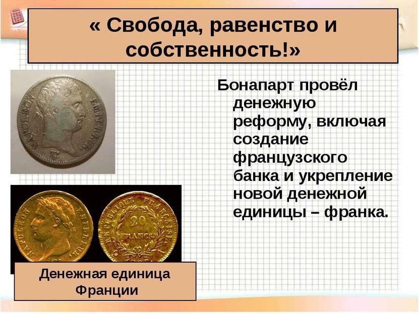 Бонапарт провёл денежную реформу, включая создание французского банка и укреп...