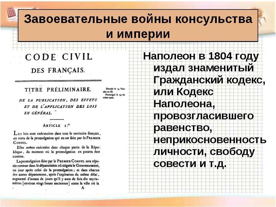 Наполеон в 1804 году издал знаменитый Гражданский кодекс, или Кодекс Наполеон...