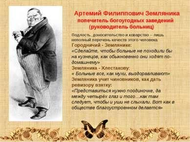 Артемий Филиппович Земляника попечитель богоугодных заведений (руководитель б...