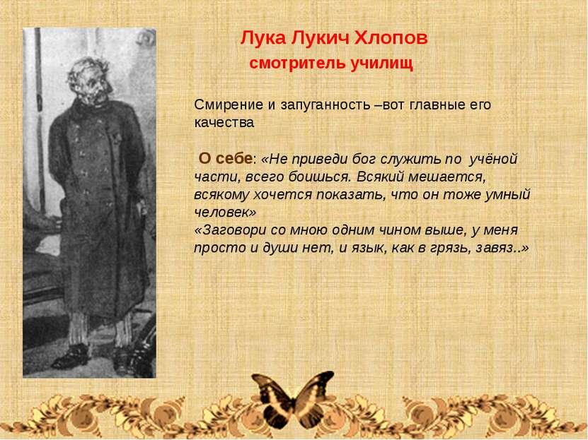 Лука Лукич Хлопов смотритель училищ Смирение и запуганность –вот главные его ...