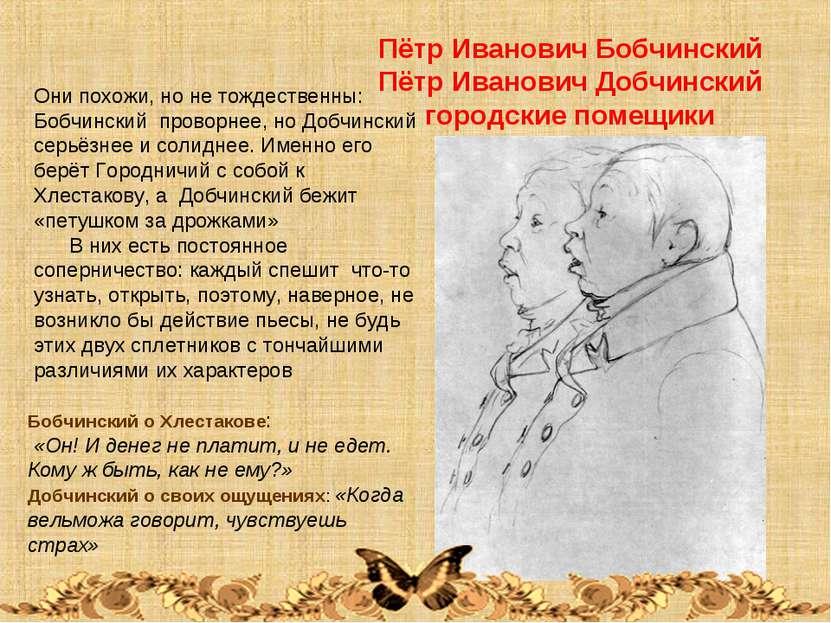 Пётр Иванович Бобчинский Пётр Иванович Добчинский городские помещики Они похо...