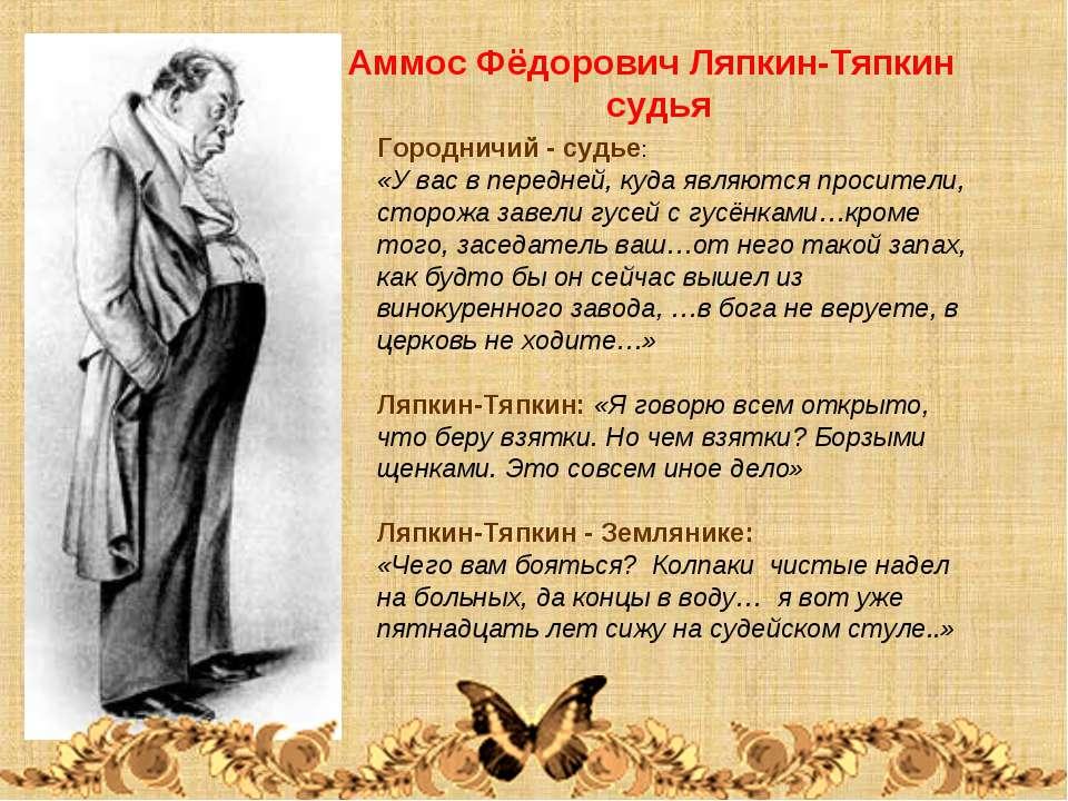 Аммос Фёдорович Ляпкин-Тяпкин судья Городничий - судье: «У вас в передней, ку...