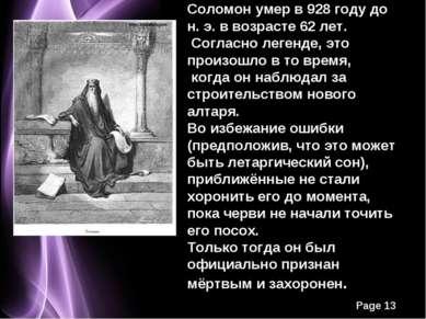 Соломон умер в 928 году до н. э. в возрасте 62 лет. Согласно легенде, это про...