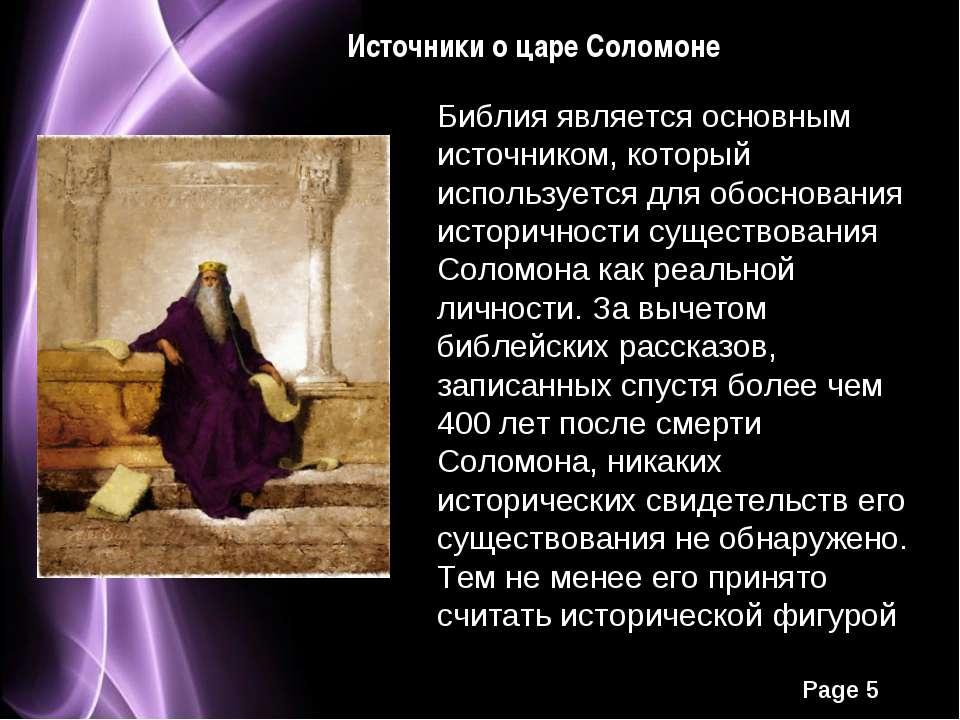 Источники о царе Соломоне Библия является основным источником, который исполь...