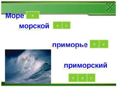 Море морской приморье приморский к к с п к с п к