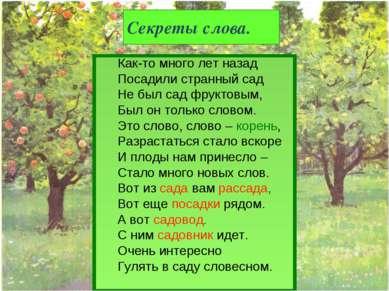 Секреты слова. Как-то много лет назад Посадили странный сад Не был сад фрукто...