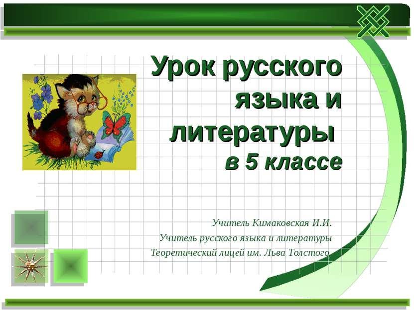 Урок русского языка и литературы в 5 классе Учитель Кимаковская И.И. Учитель ...