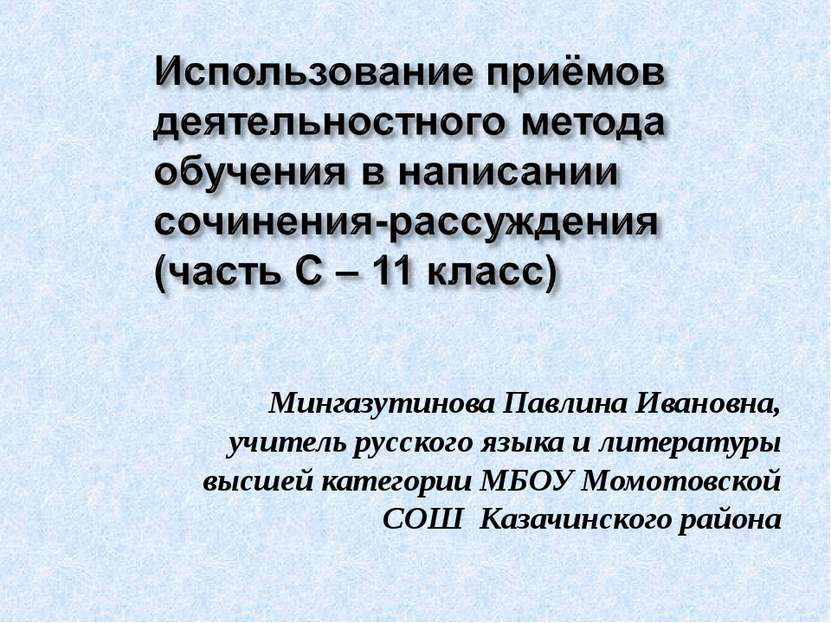 Мингазутинова Павлина Ивановна, учитель русского языка и литературы высшей ка...