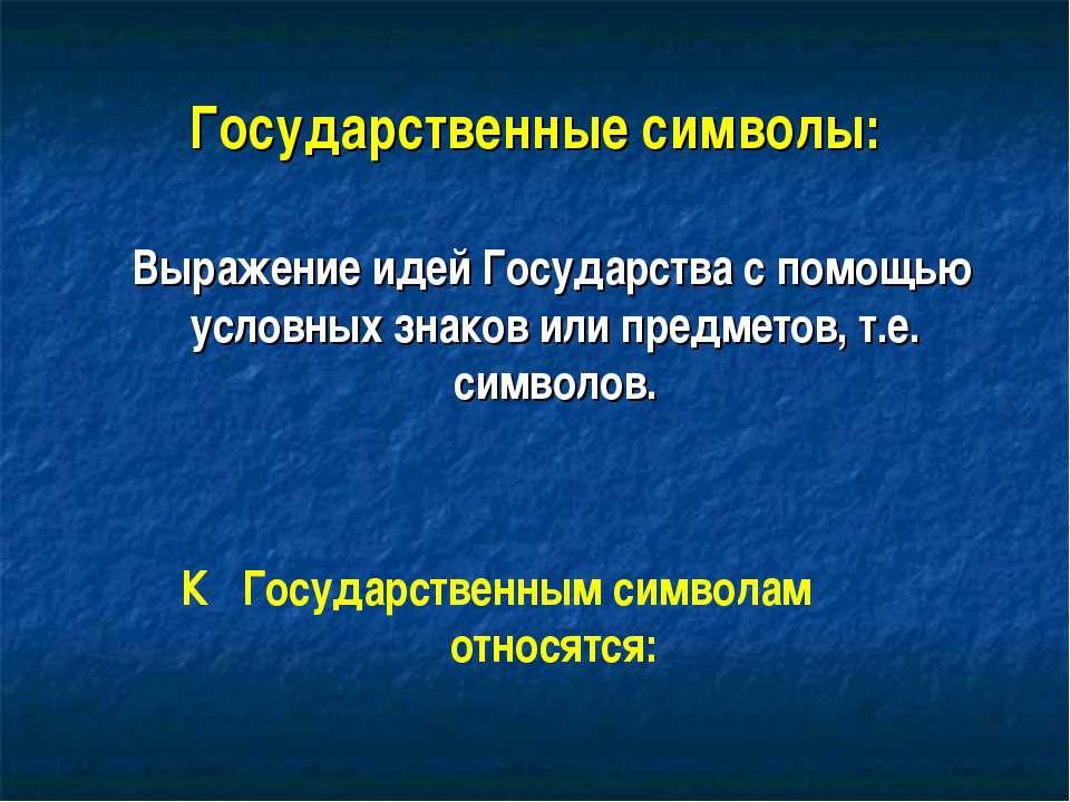 Государственные символы: Выражение идей Государства с помощью условных знаков...