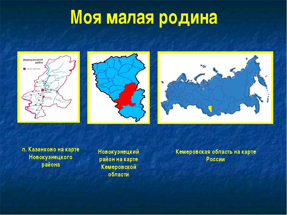 Моя малая родина п. Казанково на карте Новокузнецкого района Новокузнецкий ра...