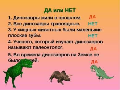 5. Во времена динозавров на Земле не было людей. 1. Динозавры жили в прошлом....