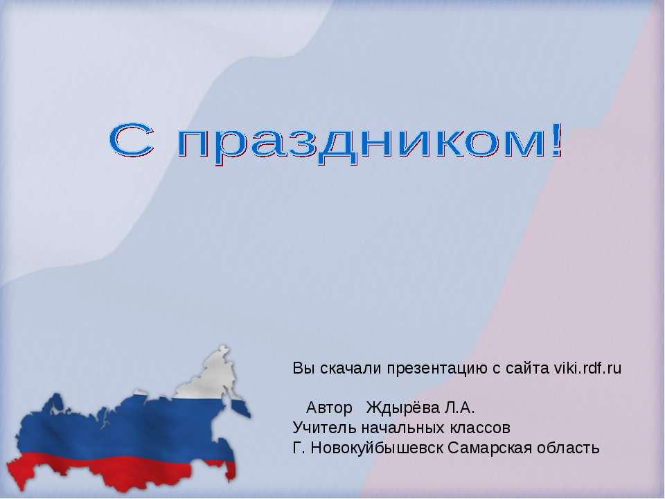 Вы скачали презентацию с сайта viki.rdf.ru Автор Ждырёва Л.А. Учитель начальн...