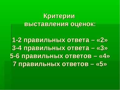 Критерии выставления оценок: 1-2 правильных ответа – «2» 3-4 правильных ответ...