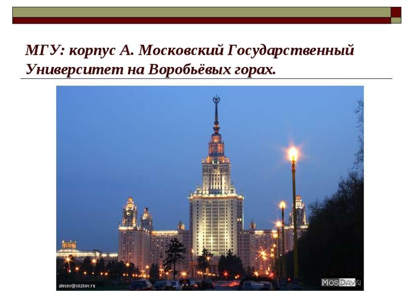 МГУ: корпус А. Московский Государственный Университет на Воробьёвых горах.