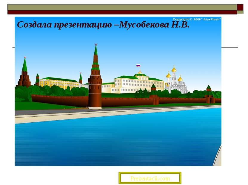 Создала презентацию –Мусобекова Н.В. Prezentacii.com