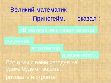 Великий математик Принсгейм, сказал : «В математике живет всегда: художник, а...