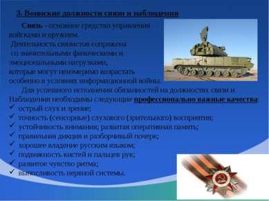 3. Воинские должности связи и наблюдения Связь - основное средство управления...