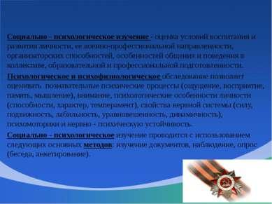 Социально - психологическое изучение - оценка условий воспитания и развития л...