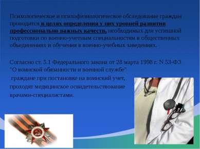 Психологическое и психофизиологическое обследование граждан проводится в целя...