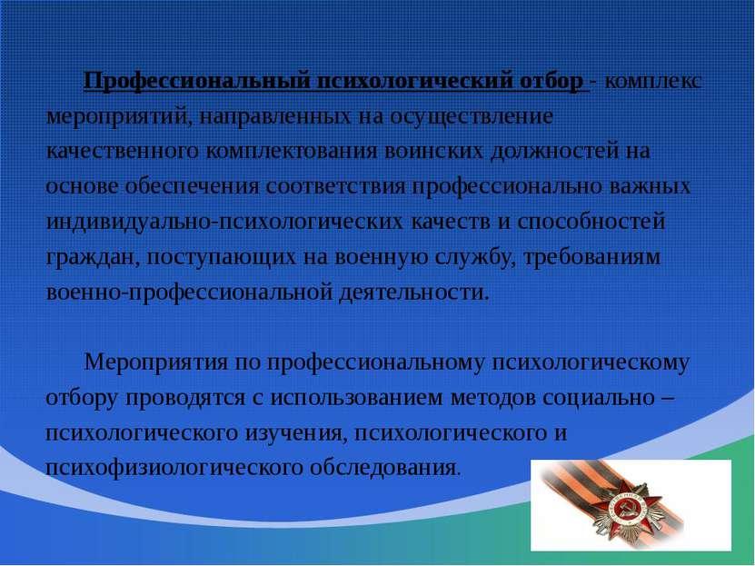 Профессиональный психологический отбор - комплекс мероприятий, направленных н...