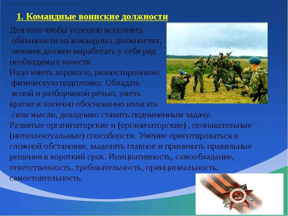 1. Командные воинские должности Для того чтобы успешно исполнять обязанности ...