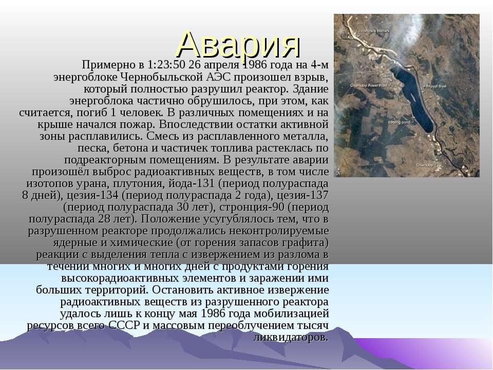 Авария Примерно в 1:23:50 26 апреля 1986 года на 4-м энергоблоке Чернобыльско...