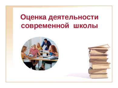 Оценка деятельности современной школы