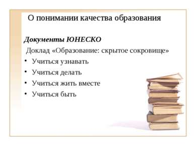 Документы ЮНЕСКО Доклад «Образование: скрытое сокровище» Учиться узнавать Учи...
