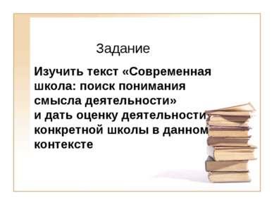Задание Изучить текст «Современная школа: поиск понимания смысла деятельности...