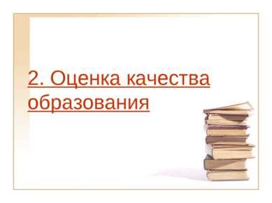 2. Оценка качества образования