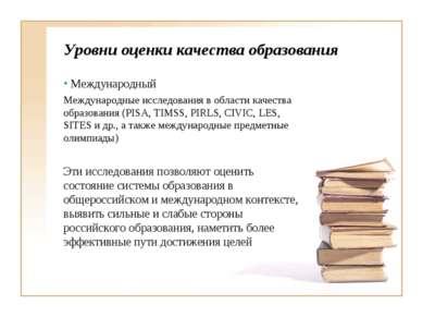 Уровни оценки качества образования Международный Международные исследования в...