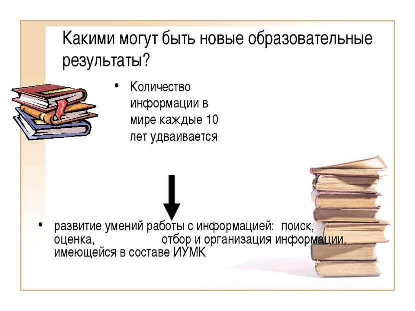 Какими могут быть новые образовательные результаты? развитие умений работы с ...
